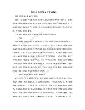 涉密信息系统保密管理探讨.doc