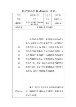 小学科学教研活动记录表.doc