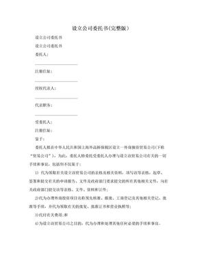 设立公司委托书(完整版).doc