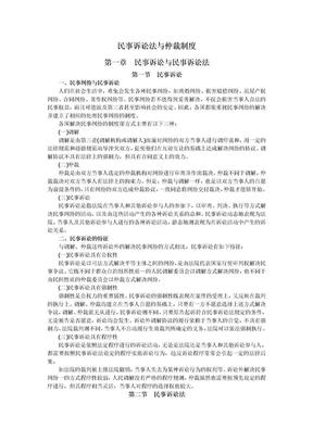 司法考试三大本精编---民事诉讼法.doc