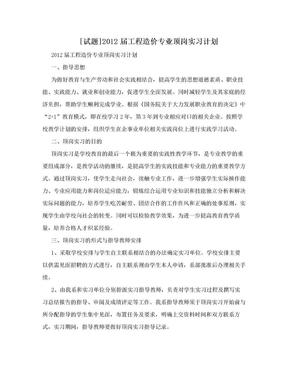 [试题]2012届工程造价专业顶岗实习计划.doc