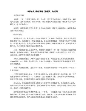 李彦宏北大励志演讲《中国梦,我的梦》.docx