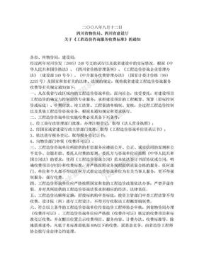 四川省工程造价咨询服务收费标准.doc