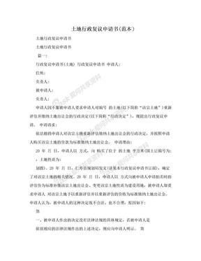 土地行政复议申请书(范本).doc