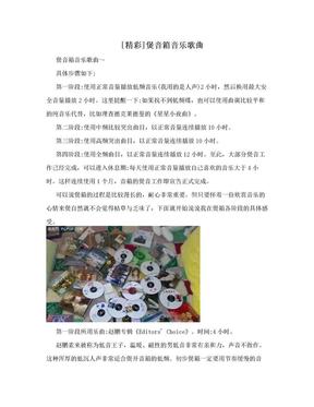 [精彩]煲音箱音乐歌曲.doc