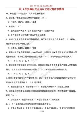 2019年安徽省安全员B证考题题库及答案.doc