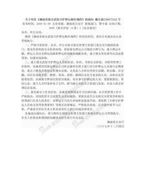 关于印发《湖南省保安武装守护押运操作规程》的通知.doc