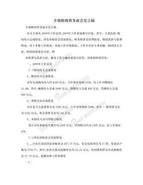 乡镇财政所务虚会发言稿.doc