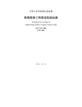 玻璃幕墙工程质量检验标准.doc