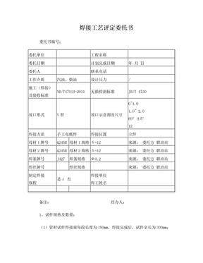 工艺评定委托书.doc