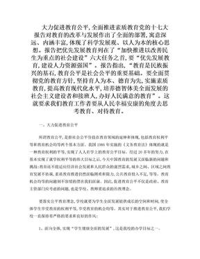 大力促进教育公平.doc