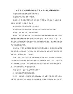 城建税教育费附加地方教育附加税申报表[权威资料].doc