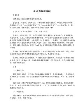 电大社会调查报告格式.docx