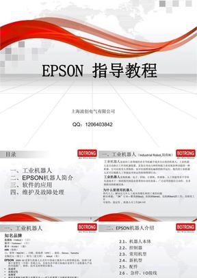 EPSON 指导教程.ppt