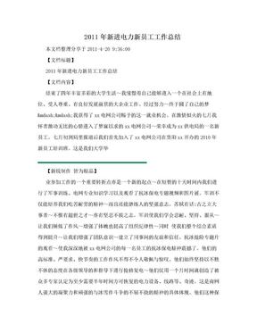 2011年新进电力新员工工作总结.doc