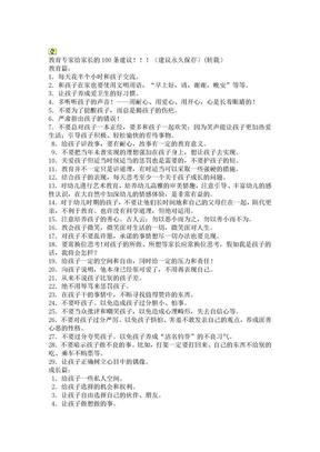 教育专家给家长的100条建议!!!(建议永久保存)(转载).doc