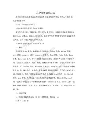 高中英语语法总结.doc