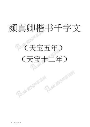 颜真卿楷书千字文.pdf
