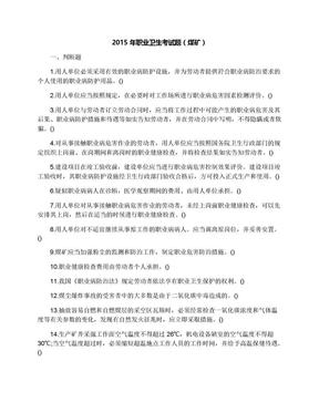 2015年职业卫生考试题(煤矿).docx