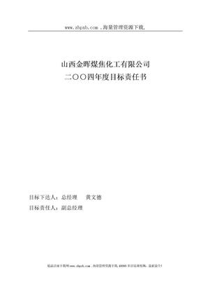 153行政副总经理.doc