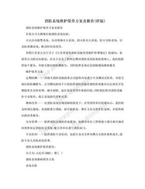 消防系统维护保养方案及报价(样版).doc