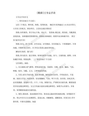 [精彩]王守志手诊.doc