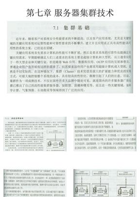 08服务器与数据存储课件(中).ppt