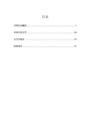 中国传统文化知识.doc