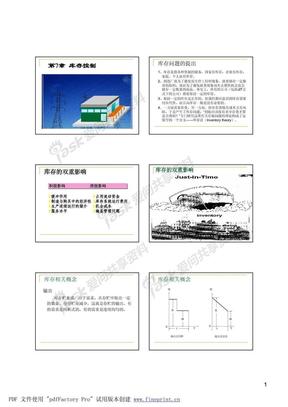 物流管理(8)第七章库存控制.pdf