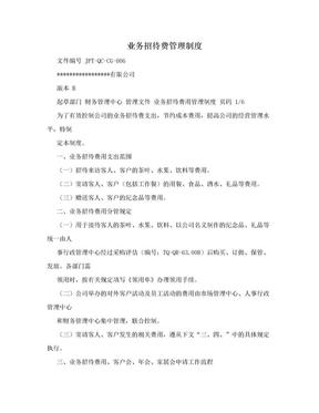业务招待费管理制度.doc