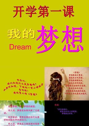 《我的梦想》主题班会课件 新人教版.ppt