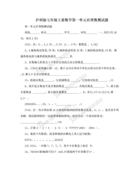 沪科版七年级上册数学第一单元有理数测试题.doc