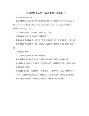 """大成律师事务所""""盖章审批""""流程简介.doc"""