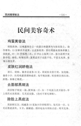 民间美容秘术.pdf