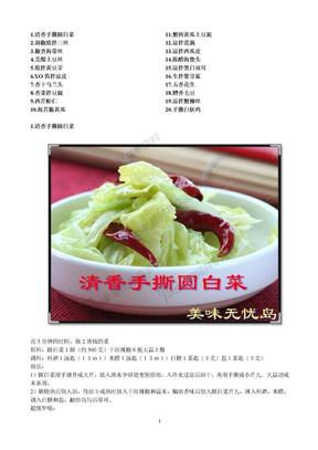 20道色香味美的凉拌菜_-_图解.doc