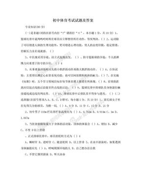 初中体育考试试题及答案.doc