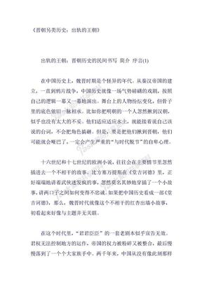 历史随笔:晋朝另类历史.doc