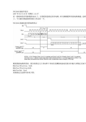 TSC2046的软件设计.docx