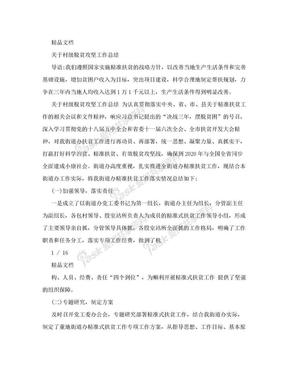 关于村级脱贫攻坚工作总结.doc
