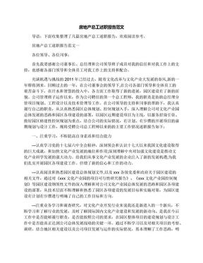 房地产总工述职报告范文.docx