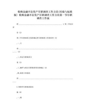收购金融不良资产尽职调查工作方法.doc