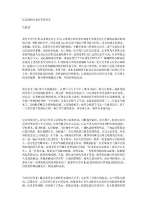 《忆念我的父亲许春草先生》.doc
