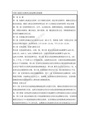 中国工商银行实物贵金属延期交易规则.doc