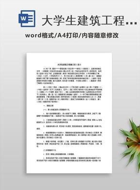 大学生建筑工程施工实习总结.docx