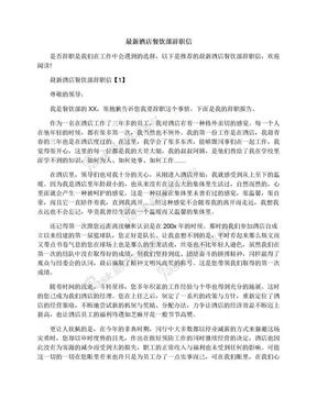 最新酒店餐饮部辞职信.docx