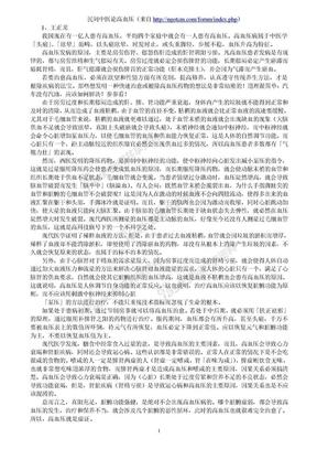 民间中医论高血压.doc