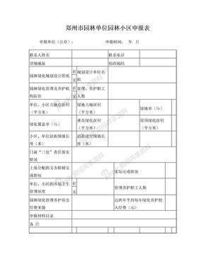 郑州市园林单位园林小区申报表.doc