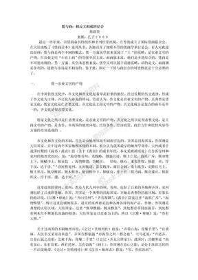 蔡德贵  儒与商:相反又相成的结合.doc