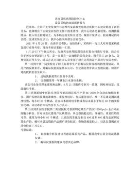 设备采购的市场调研报告.doc