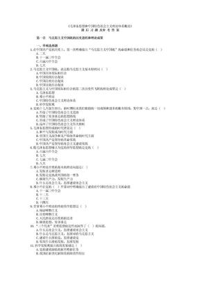 毛泽东思想和中国特色社会主义理论体系概论1.doc